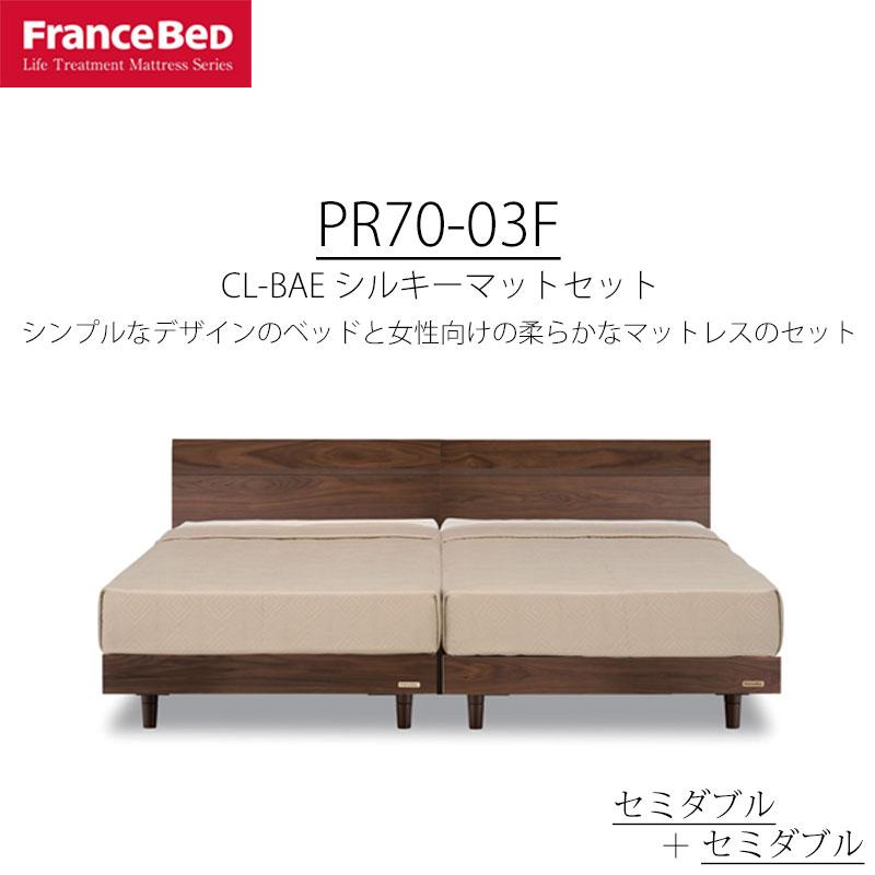 ベッド セミダブル2台セット フランスベッド プレミア70 PR70-03F CL-BAEシルキーマットレスセット 木製 高さ調整可 防ダニ 抗菌 防臭 ホワイト ウォルナット 送料無料 引取処分可 日本製