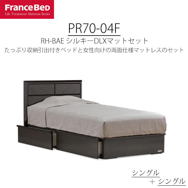 ベッド キング K シングル2台セット フランスベッド プレミア70 PR70-04F CL-BAEシルキーDLXマットレスセット 木製 引き出し付き 防ダニ 抗菌 防臭 送料無料 引取処分可 日本製