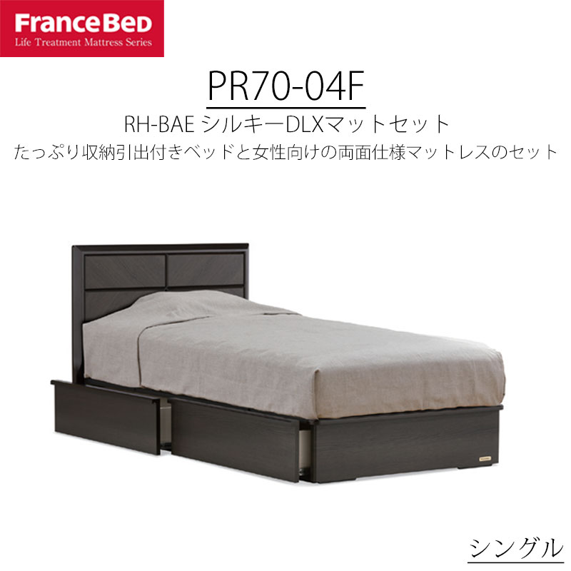 ベッド シングル S フランスベッド プレミア70 PR70-04F CL-BAEシルキーDLXマットレスセット 木製 引き出し付き 防ダニ 抗菌 防臭 送料無料 引取処分可 日本製