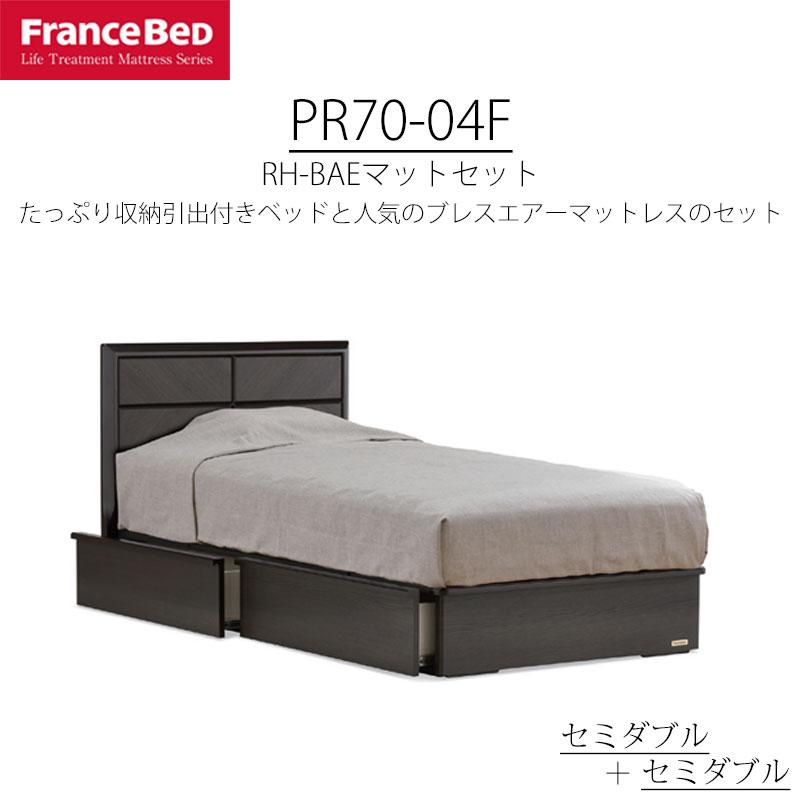 ベッド セミダブル2台セット フランスベッド プレミア70 PR70-04F RH-BAEマットレスセット 木製 引き出し付き 防ダニ 抗菌 防臭 送料無料 引取処分可 日本製