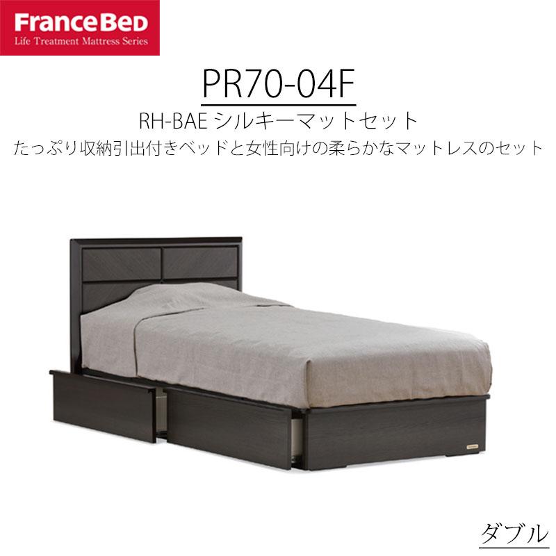 ベッド ダブル D フランスベッド プレミア70 PR70-04F CL-BAEシルキーマットレスセット 木製 引き出し付き 防ダニ 抗菌 防臭 送料無料 引取処分可 日本製
