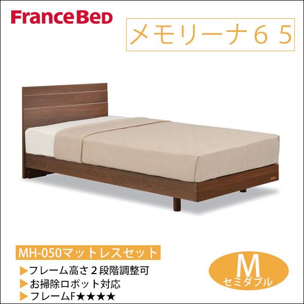 フランスベッド ベッド セミダブル メモリーナ65 MH-050マットレス付き 防ダニ  抗菌 防臭