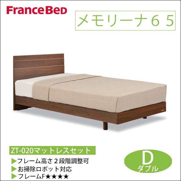 フランスベッド ベッド ダブル メモリーナ65 ZT-020マットレス付き ZT020 防ダニ  抗菌 防臭