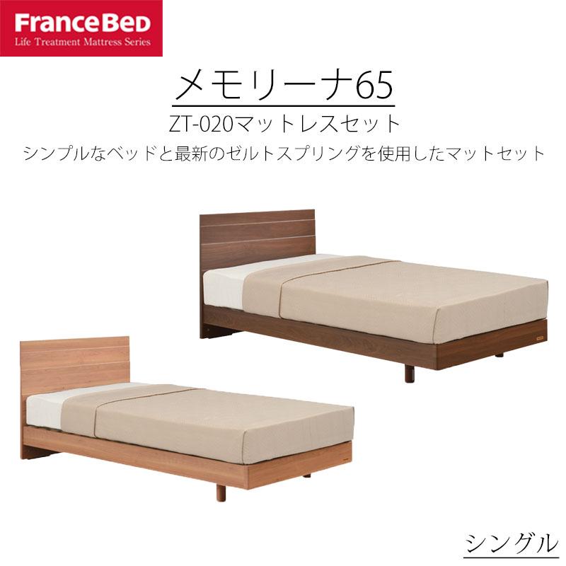 ベッド シングル S フランスベッド メモリーナ65 ZT-020マットレス付き ZT020 防ダニ 抗菌 防臭 お掃除ロボット対応 組立設置込 引取処分可