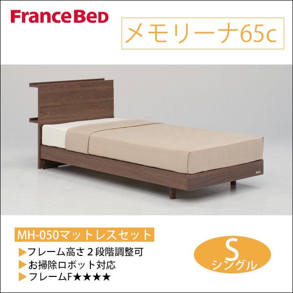 フランスベッド ベッド シングル キャビネット コンセント メモリーナ65C MH-050マットレス付き 防ダニ  抗菌 防臭