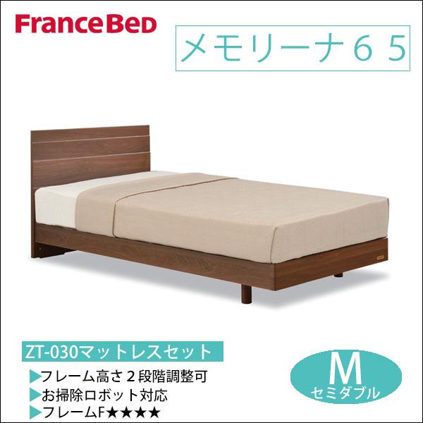 フランスベッド ベッド セミダブル キャビネット コンセント メモリーナ65C ZT-030マットレス付き ZT030 防ダニ  抗菌 防臭