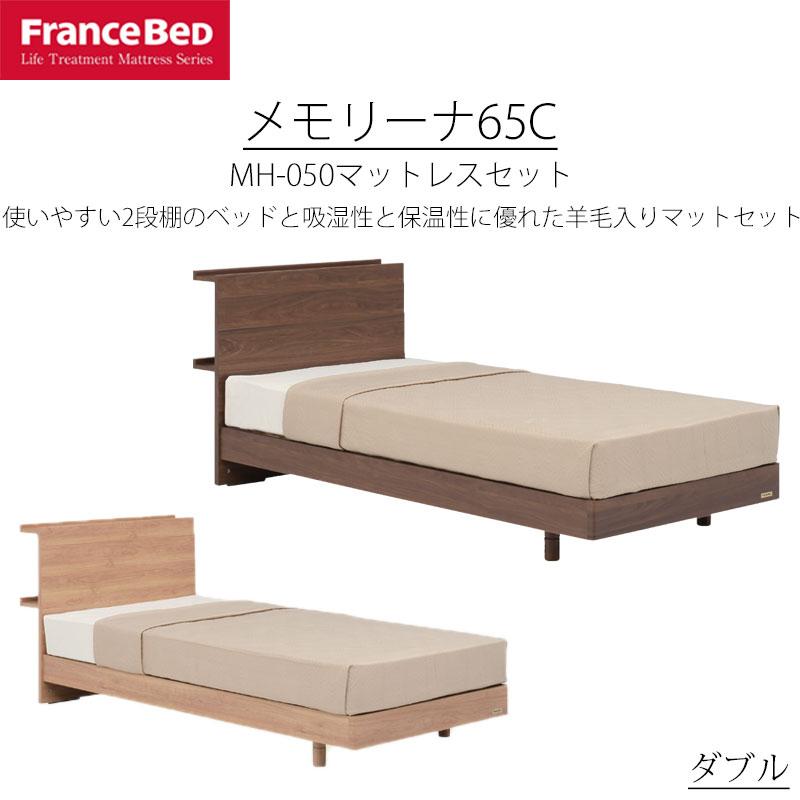 ベッド ダブル D フランスベッド メモリーナ65C MH-050マットレス付き キャビネット 日本製 シンプル 木製 防ダニ 抗菌 防臭 組立設置込 引取処分可