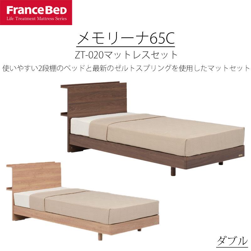 ベッド ダブル D フランスベッド メモリーナ65C ZT-020マットレス付き キャビネット 日本製 シンプル 木製 防ダニ 抗菌 防臭 組立設置込 引取処分可