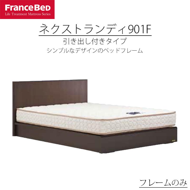 ベッド クイーンロング QL フランスベッド ネクストランディ 901F DR 引き出し付き フレームのみ フラットタイプ シンプル 木製 組立設置込 引取処分可