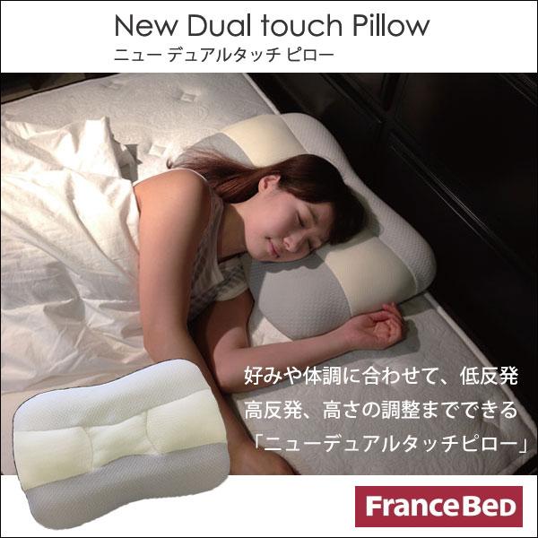 まくら 枕 フランスベッド ニューデュアルタッチピロー 低反発 高反発 使い分けられる 消臭 送料無料