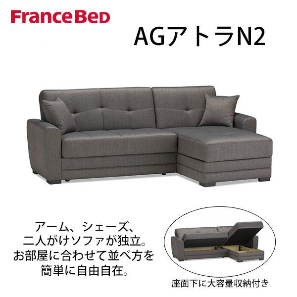 引取処分可 組立設置込 フランスベッド ソファベッド AGアトラN2 収納付き シェーズ 3人がけ 寝心地良い ボンネル