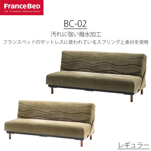 ソファベッド レギュラー 三人掛け BC-02 フランスベッド グリーン ブラウン 高さ選択 ブレスエアー 高密度連続スプリング ローリング式 日本製 引取処分可 組立設置込