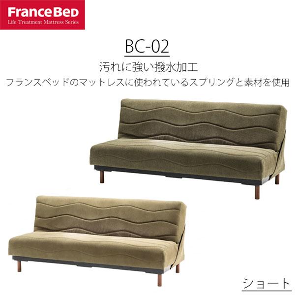 ソファベッド ショート 三人掛け BC-02 フランスベッド グリーン ブラウン 高さ選択 ブレスエアー 高密度連続スプリング ローリング式 日本製 引取処分可 組立設置込