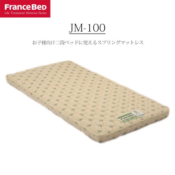 フランスベッド JM-100 シングルサイズ 二段ベッド ハイベッド ロフトベッド 超薄型マットレス 高密度連続スプリング 高通気性 成長期の子供にオススメ 引取処分可 日本製