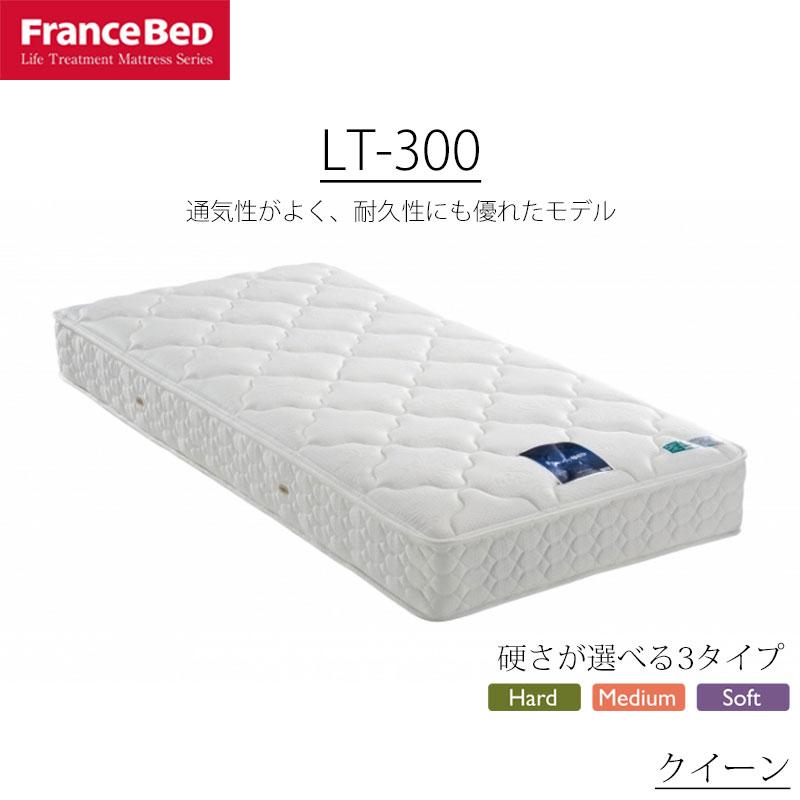 マットレス クイーン フランスベッド LT-300 ハード ミディアム ソフト 高密度連続スプリング しっかり 防ダニ 抗菌 防臭 引取処分可 日本製