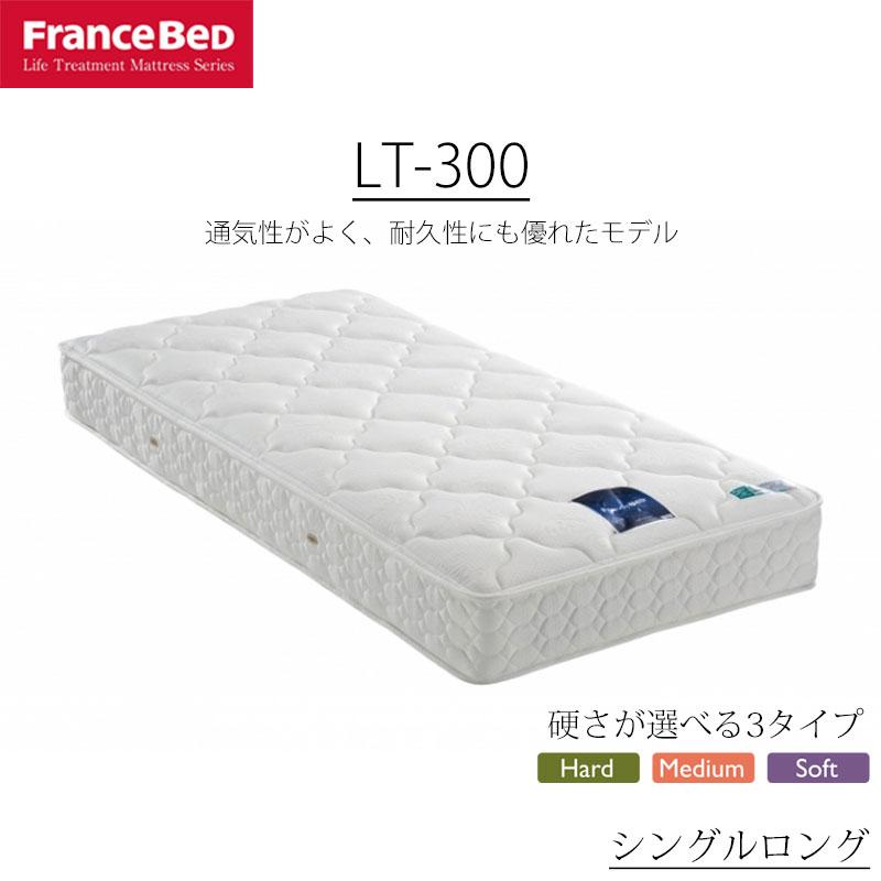 マットレス シングルロング フランスベッド LT-300 ハード ミディアム ソフト 高密度連続スプリング しっかり 防ダニ 抗菌 防臭 引取処分可 日本製