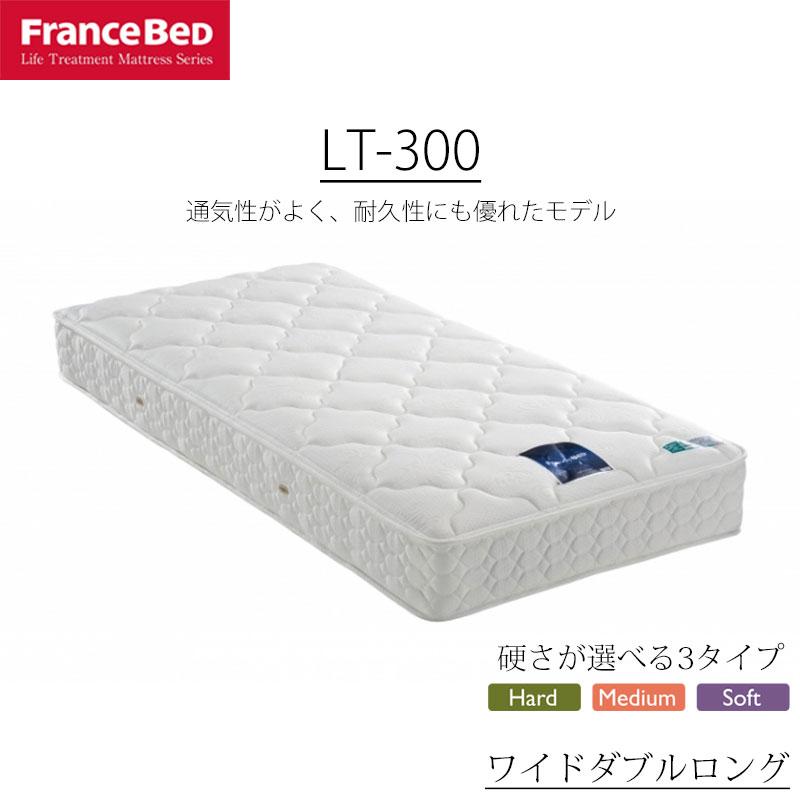マットレス ワイドダブルロング フランスベッド LT-300 ハード ミディアム ソフト 高密度連続スプリング しっかり 防ダニ 抗菌 防臭 引取処分可 日本製