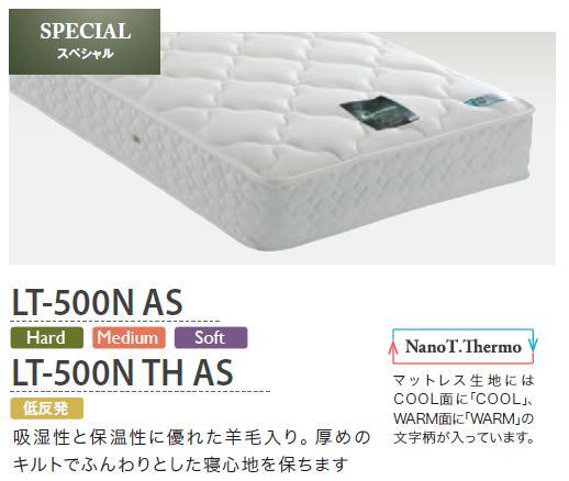 送料無料 引取処分可 日本製 フランスベッド LT-500 TH AS 低反発 ダブルロング 高密度連続スプリング 防ダニ 抗菌 防臭 ナノテンプサーモ