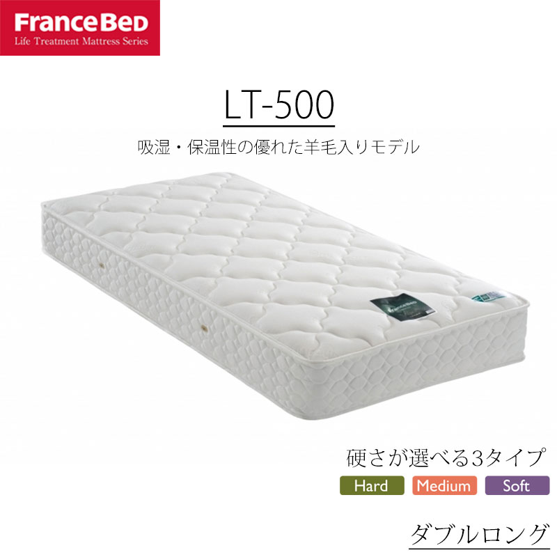 マットレス ダブルロング フランスベッド LT-500 AS ハード ミディアム ソフト 高密度連続スプリング しっかりめ 防ダニ 抗菌 防臭 ナノテンプサーモ 引取処分可 日本製