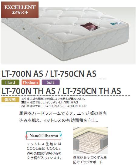 送料無料 引取処分可 日本製 フランスベッド LT-750 TH AS 低反発 ダブルロング 高密度連続スプリング 防ダニ 抗菌 防臭 ナノテンプサーモ
