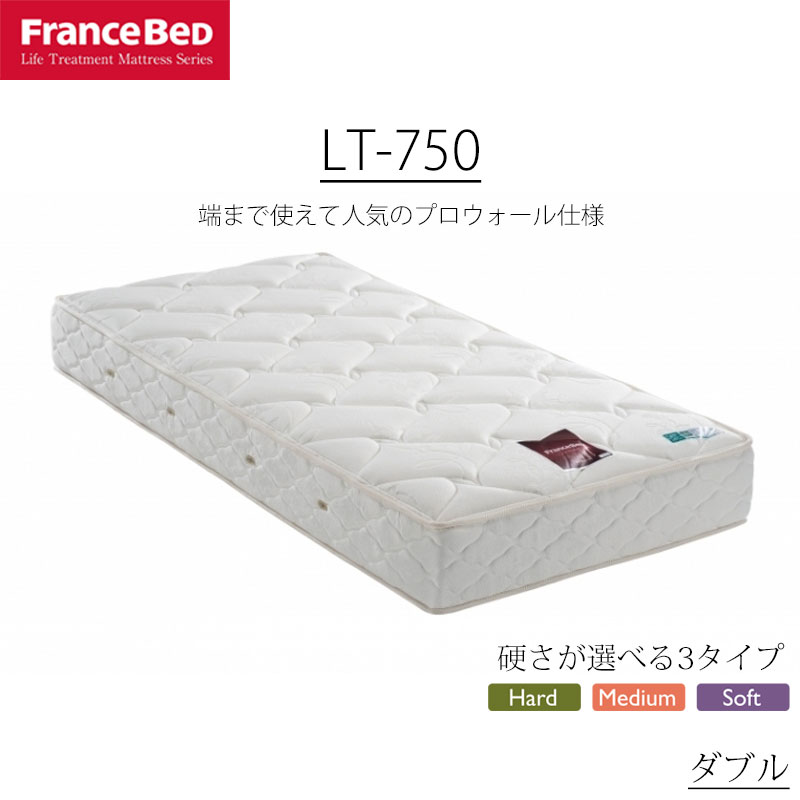 マットレス ダブル フランスベッド LT-750 AS ハード ミディアム ソフト 高密度連続スプリング しっかりめ 防ダニ 抗菌 防臭 ナノテンプサーモ 羊毛入り 引取処分可 日本製