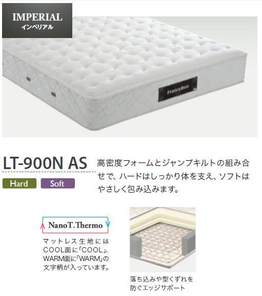 送料無料 引取処分可 日本製 フランスベッド LT-900 AS ハード ソフト セミシングル 高密度連続スプリング しっかりめ 防ダニ 抗菌 防臭 ナノテンプサーモ