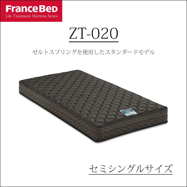 フランスベッド マットレス セミシングル SS ZT-020 ZT020 DT-020 後継 ゼルトスプリング 防ダニ 抗菌 防臭 日本製 送料無料 引取処分可