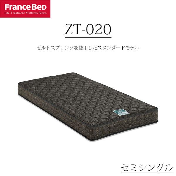 マットレス セミシングル SS フランスベッド ZT-020 ZT020 DT-020 後継 ゼルトスプリング 防ダニ 抗菌 防臭 日本製 引取処分可