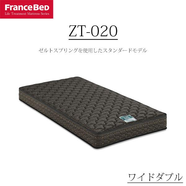 マットレス ワイドダブル WD フランスベッド ZT-020 ZT020 DT-020 後継 ゼルトスプリング 防ダニ 抗菌 防臭 日本製 引取処分可