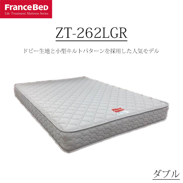 マットレス ダブル D フランスベッド ZT-262LGR ZT262LGR ゼルトスプリング 防ダニ 抗菌 防臭 日本製 引取処分可