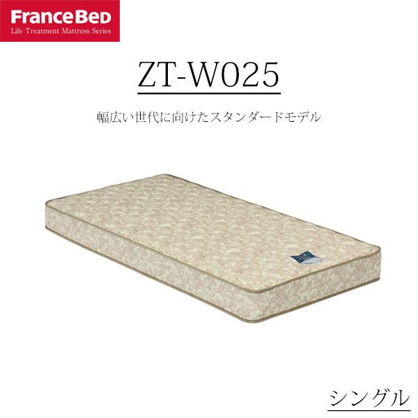 マットレス シングル S フランスベッド ZT-W025 ZTW025 ゼルトスプリング 防ダニ 抗菌 防臭 日本製 引取処分可