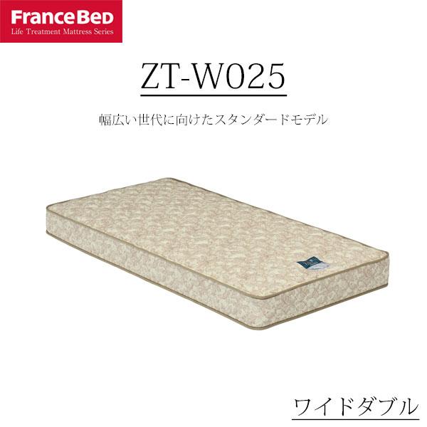マットレス ワイドダブル WD フランスベッド ZT-W025 ZTW025 ゼルトスプリング 防ダニ 抗菌 防臭 日本製 引取処分可