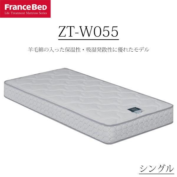 マットレス シングル S フランスベッド ZT-W055 ZTW055 ゼルトスプリング 防ダニ 抗菌 防臭 日本製 羊毛入り 引取処分可
