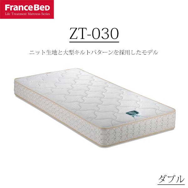 フランスベッド マットレス ダブル D ZT-030 ZT030 DT-033 後継 ゼルトスプリング 防ダニ 抗菌 防臭 ニット 日本製 引取処分可