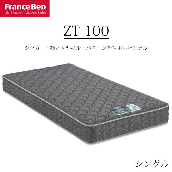 マットレス シングル S フランスベッド ZT-100 ZT100 DT-100後継 ゼルトスプリング 防ダニ 抗菌 防臭 日本製 引取処分可