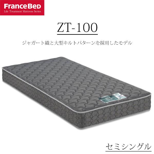 マットレス セミシングル SS フランスベッド ZT-100 ZT100 DT-100後継 ゼルトスプリング 防ダニ 抗菌 防臭 日本製 引取処分可