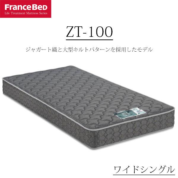 マットレス ワイドシングル WS フランスベッド ZT-100 ZT100 DT-100後継 ゼルトスプリング 防ダニ 抗菌 防臭 日本製 引取処分可
