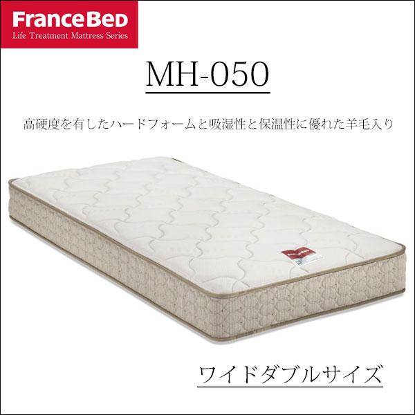 送料無料 引取処分可 フランスベッド マットレス MH-050 ワイドダブル WD マルチラスハードスプリング 防ダニ 抗菌 防臭 羊毛 吸湿 保温 日本製
