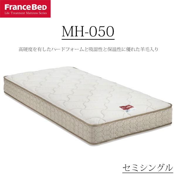 フランスベッド マットレス MH-050 セミシングル SS マルチラスハードスプリング 防ダニ 抗菌 防臭 羊毛 吸湿 保温 日本製 送料無料 引取処分可
