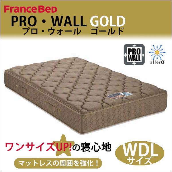 フランスベッド マットレス ワイドダブルロング WDL プロウォール ゴールド PW 防ダニ 防臭 抗菌 日本製