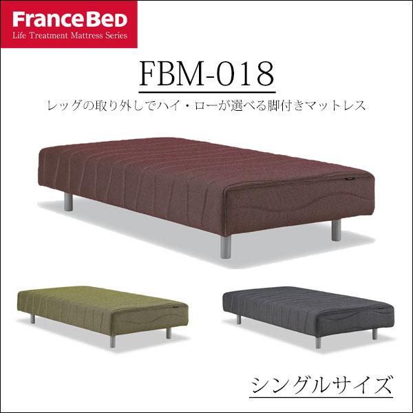 脚付きマットレス ローベッド シングル フランスベッド FBM-018 高密度連続スプリング ベッド グリーン レッド グレー 送料無料 引取処分可 納品設置込 日本製