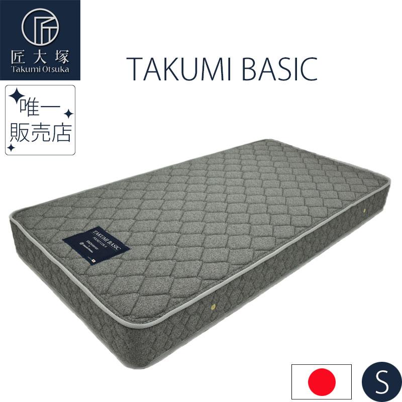 マットレス シングル S 匠大塚 takumi basic TAKUMI BASIC ポケットコイル 97cm 防ダニ 抗菌 防臭 日本製 送料無料