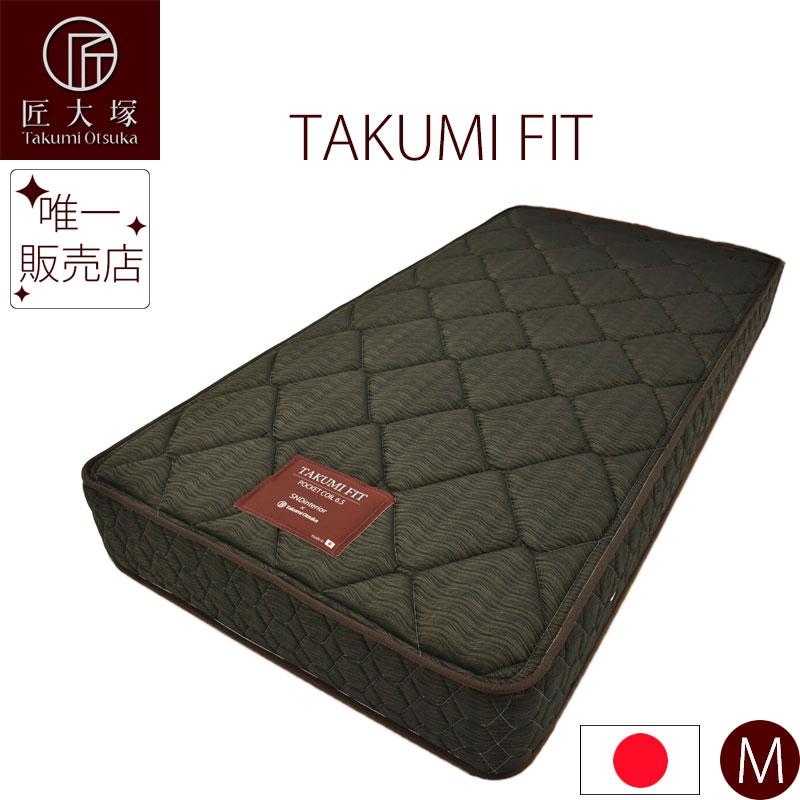 マットレス セミダブル M 匠大塚 takumi fit TAKUMI FIT ポケットコイル 122cm 防ダニ フィット 日本製 送料無料