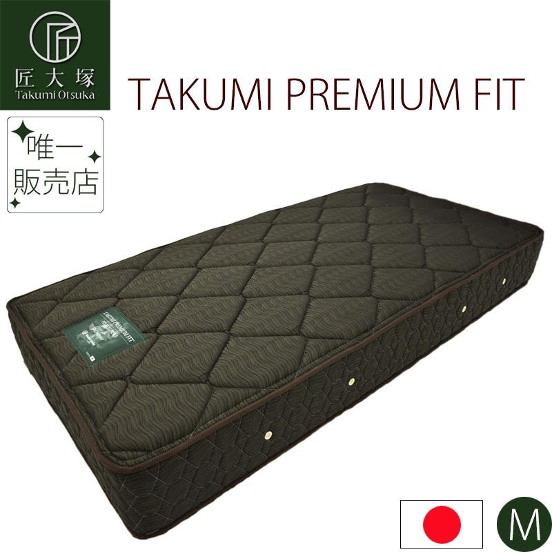 【ネット限定】 マットレス セミダブル M 匠大塚 takumi premium fit TAKUMI PREMIUM FIT ポケットコイル 122cm 防ダニ フィット 日本製 送料無料