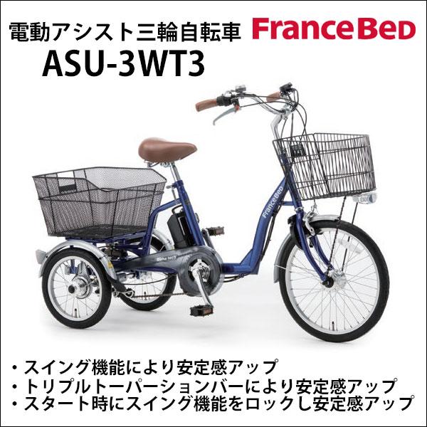 【送料無料】テレビで話題! フランスベッド 電動アシスト三輪自転車 ASU-3WT3【スイング機能 オートライト リング錠 青】