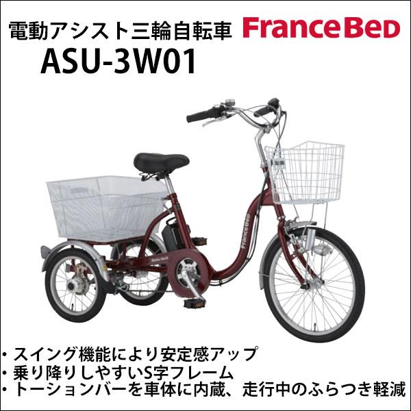 【送料無料】テレビで話題! フランスベッド 電動アシスト三輪自転車 ASU-3W01【スイング機能 オートライト リング錠 赤】