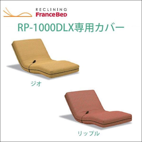 送料無料 フランスベッド RP-1000DLX専用カバー シングル ジオ リップル