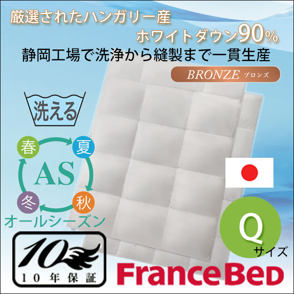 羽毛布団 クイーンサイズ フランスベッド AS-Nシステマックス BR-SHD90 ハンガリー産ホワイトダウン90% 日本製 オールシーズンタイプ 送料無料