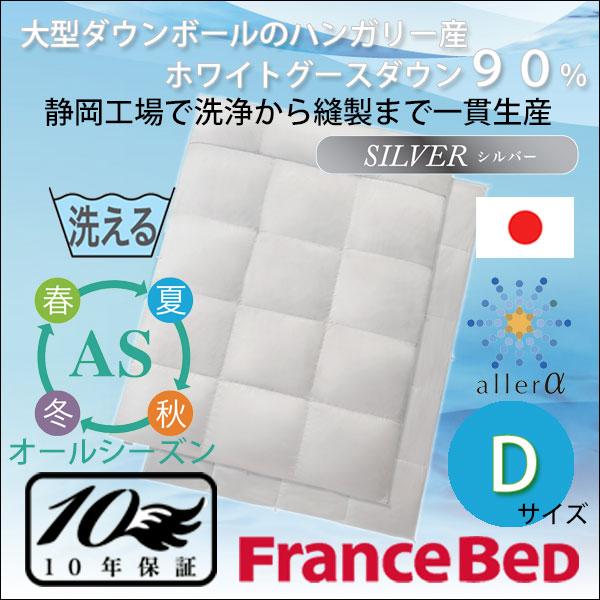 羽毛布団 ダブルサイズ フランスベッド 高品質羽毛布団 AS-Nシステマックス SI-HS90 ハンガリー産ホワイトグースダウン90% 日本製 オールシーズンタイプ 送料無料