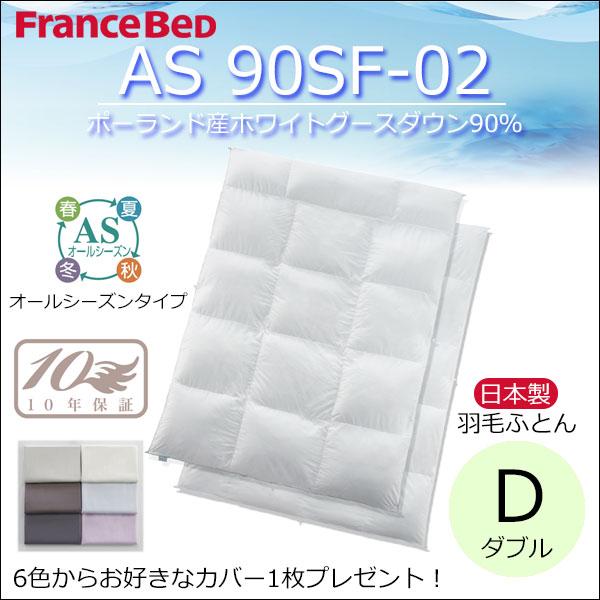 羽毛布団 ダブル フランスベッド 日本製 AS90SF-02 ポーランド産ホワイトグースダウン90% 抗菌 防臭 抗アレルギー 10年保証 送料無料 カバープレゼント